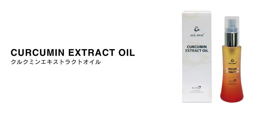 CURCUMIN EXTRACT OIL